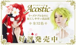 acostic_bnr04
