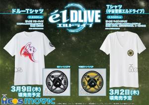 eldlive_tshirt_pop[1]