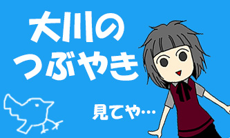 ookawa_twi